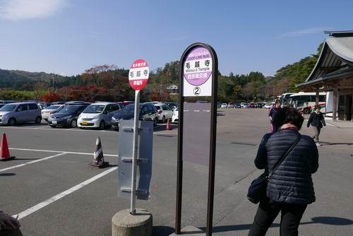 毛越寺駐車場