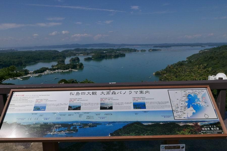 大高森展望台の風景
