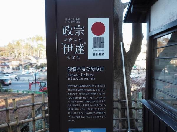 松島観欄亭のお品書きの写真風景
