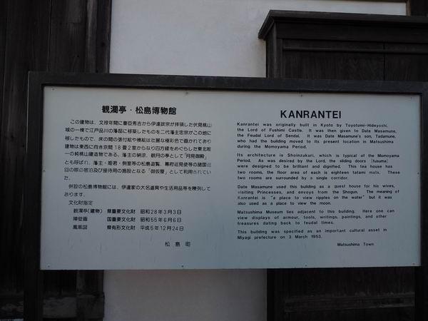 松島観欄亭の歴史的な説明書きの写真風景