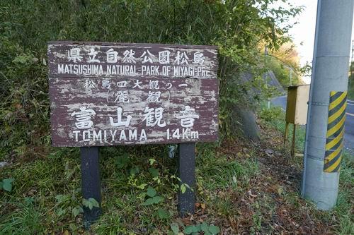 松島四大観富山観音の入口案内表示写真