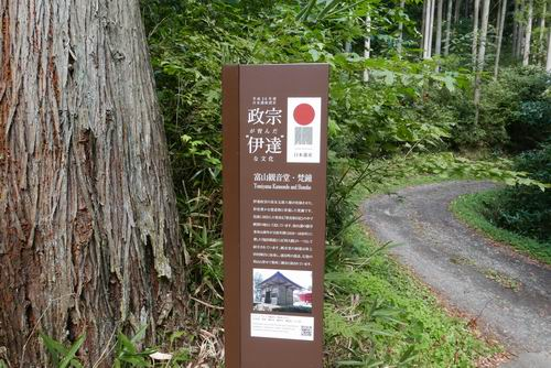 松島四大観麗観(富山)登り口の表札写真