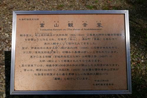 松島四大観麗観(富山)の断りを書いた説明書き写真