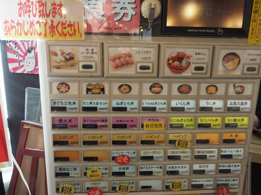 松島おさかな市場のお食事メニューの券売機の写真