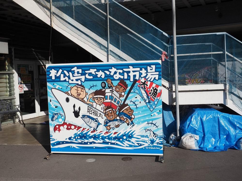 松島おさかな市場の表示風景