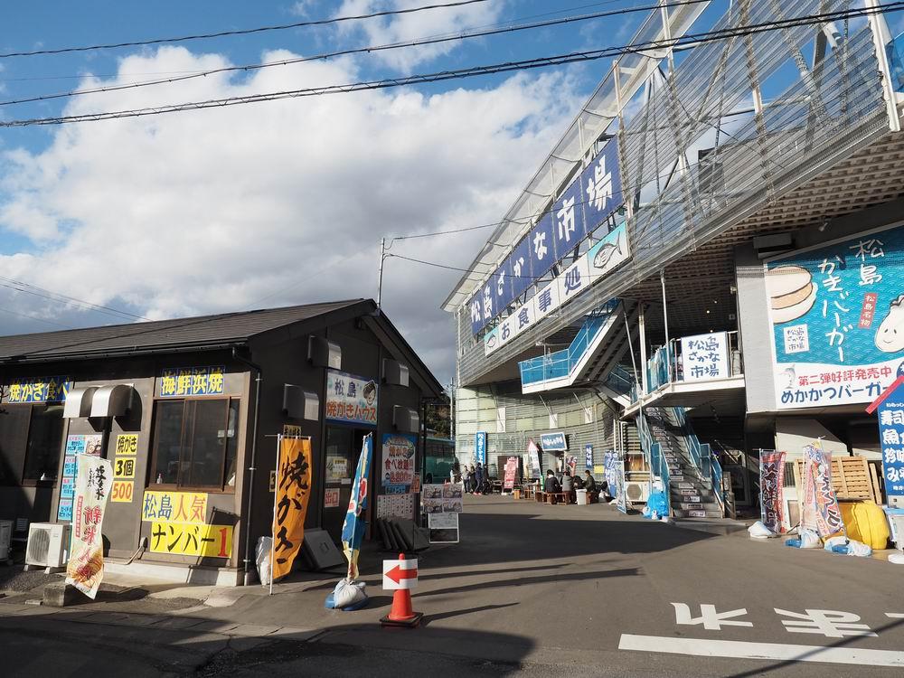 松島おさかな市場の入り口の写真