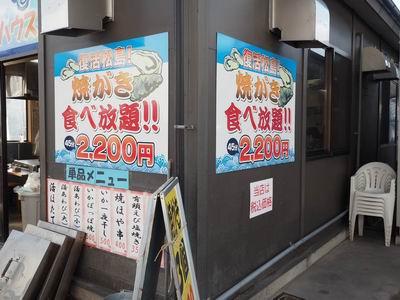 松島おさかな市場の出店の料金表示の風景