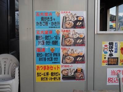 松島おさかな市場の出店の料金表示の風景1