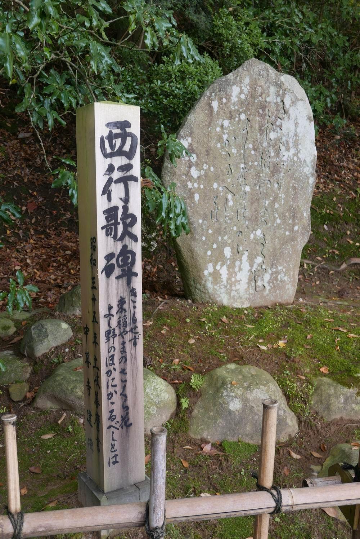 中尊寺西行の歌碑の写真