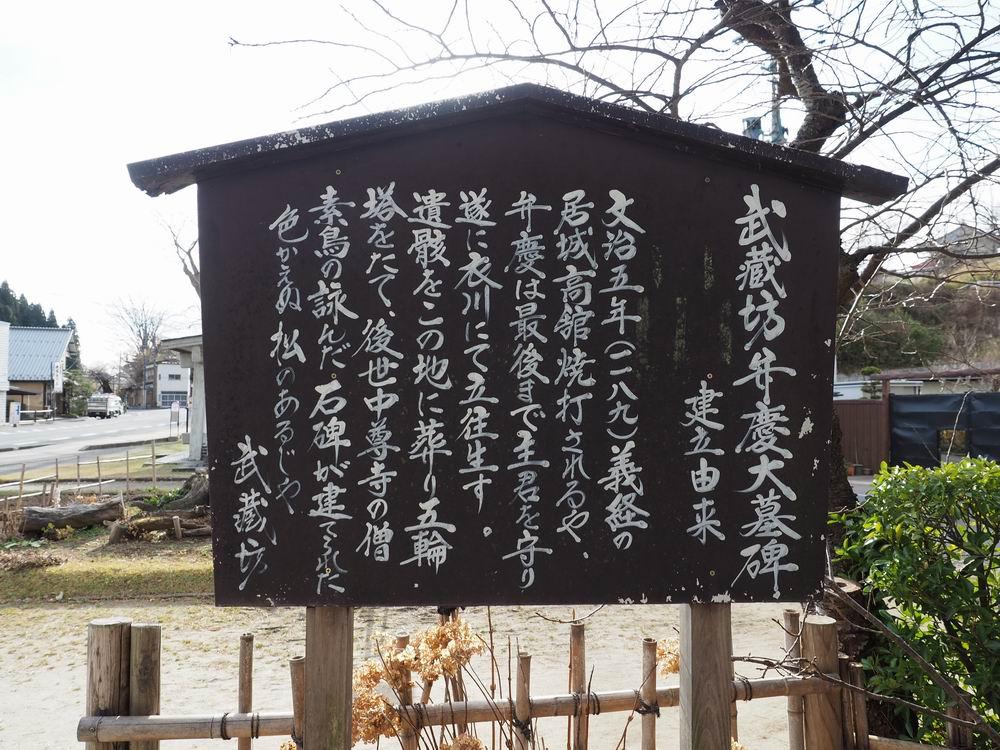 中尊寺武蔵坊弁慶の墓の断り表示写真
