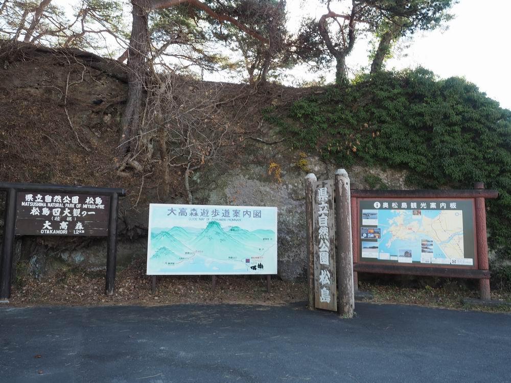 松島大高森登山口の駐車場風景