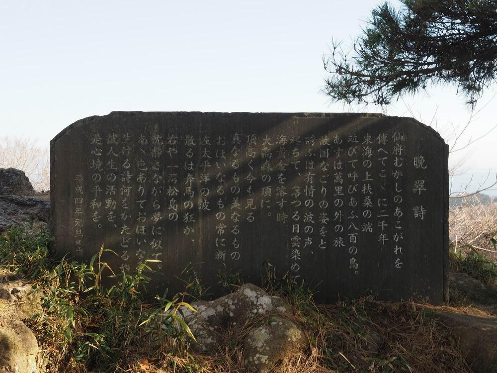 大高森展望台に設置の土井晩翠の碑!