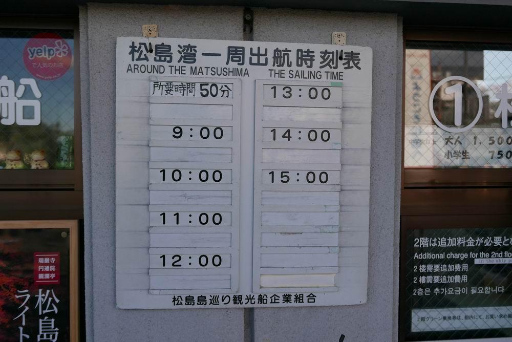 松島遊覧船の発車時間表