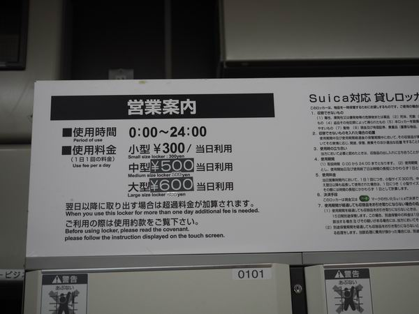 一ノ関駅新幹線出口向いのコインロッカー料金表