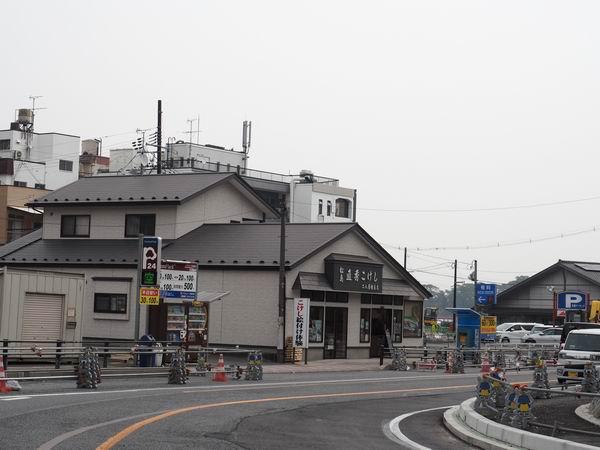 松島こけしのお店の外観
